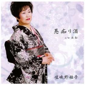 愚痴り酒 嵯峨野桂子 CD-Single