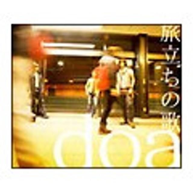 doa/旅立ちの歌 初回限定盤