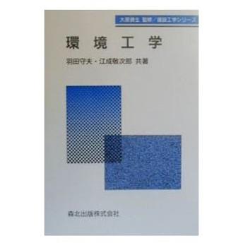 環境工学/江成敬次郎