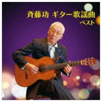 斉藤功 / BEST SELECT LIBRARY 決定版::斉藤功 ギター歌謡曲 ベスト [CD]
