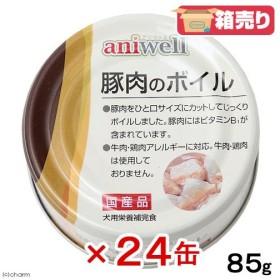アニウェル 豚肉のボイル 85g 24缶 正規品 国産 ドッグフード 関東当日便