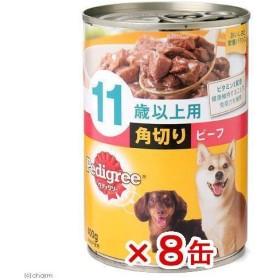 ペディグリー 11歳以上用 角切り ビーフ 400g ドッグフード ぺティグリー 超高齢犬用 8缶入り