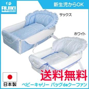 ベビーキャリー バックdeクーファン プチアンジェ バッグでくーふぁん フジキ 赤ちゃん 出産祝 日本製 里帰り 一部地域送料無料