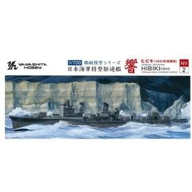 1/700艦艇模型シリーズ 日本海軍特型駆逐艦III型改装後 響(ひびき) プラモデル[ヤマシタホビー]《在庫切れ》