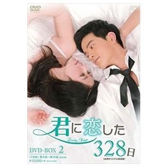 君に恋した328日〈台湾オリジナル放送版〉DVD-BOX2 [DVD]