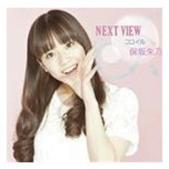 保坂朱乃 / NEXTVIEW/ココイル [CD]
