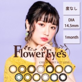 フラワーアイズ  Flower Eyes  度なし カラコン コンタクト 14.5mm [1箱2枚入]1ヵ月 激安 マンスリー みむまむ