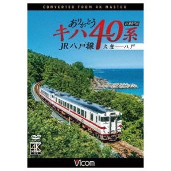ありがとうキハ40系 JR八戸線 4K撮影 久慈〜八戸 /  (DVD)