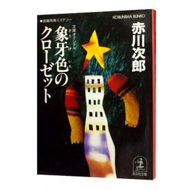 象牙色のクローゼット (杉原爽香21歳の冬)/赤川次郎