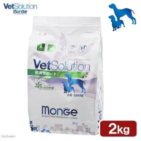 Vetsolution(ベットソリューション) 犬用 肥満サポート 2kg 関東当日便