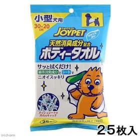 ジョイペット 天然消臭成分ボディータオル 小型犬用 25枚 関東当日便