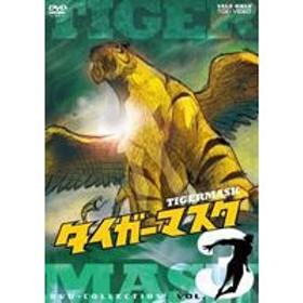タイガーマスク DVD‐COLLECTION VOL.3 [DVD]