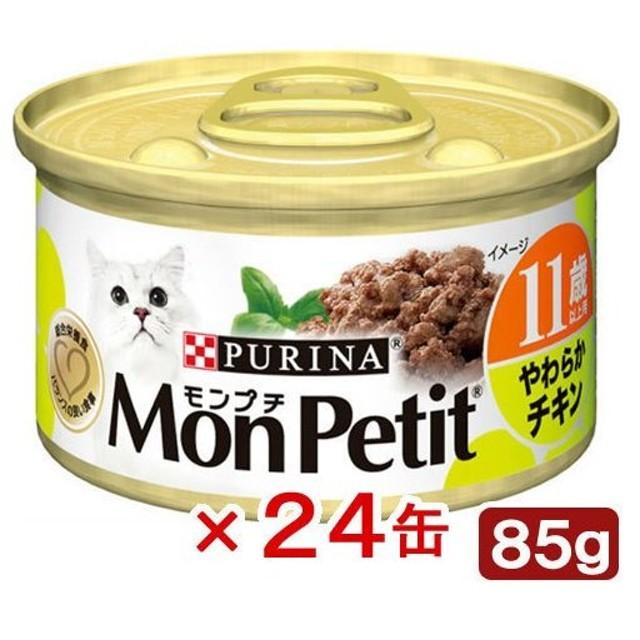 モンプチ セレクション 1P 11歳以上用かがやきサポート チキンのやわらか煮込み 85g 24缶入