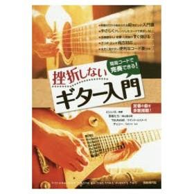 挫折しないギター入門 簡易コードで完奏できる! 〔2014〕