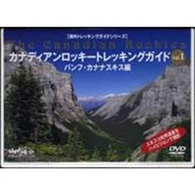 カナディアンロッキー トレッキングガイド 1 バンフ、キャンモア編 [DVD]