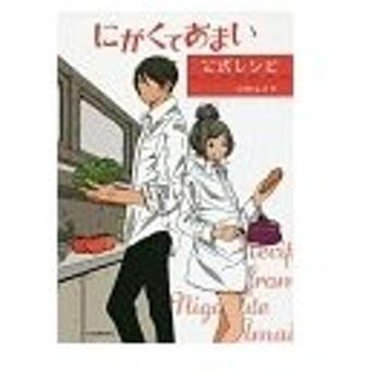 にがくてあまい公式レシピ/小林ユミヲ