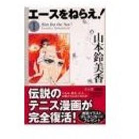 エースをねらえ! 1/山本鈴美香