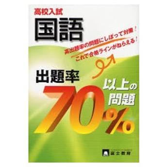高校入試国語出題率70%以上の問題