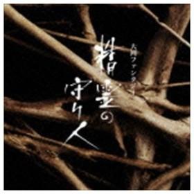 佐藤直紀(音楽) / 大河ファンタジー「精霊の守り人」オリジナルサウンドトラック [CD]