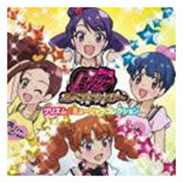 プリティーリズム・ディアマイフューチャー プリズム☆ミュージックコレクション [CD]