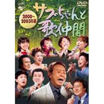 サブちゃんと歌仲間 2000〜2003年編 [DVD]