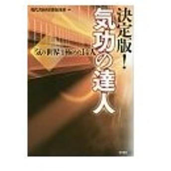 決定版!気功の達人/現代書林