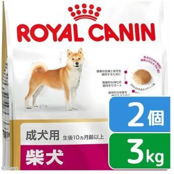 ロイヤルカナン 柴犬 成犬用 3kg×2袋 3182550823906 ジップ付