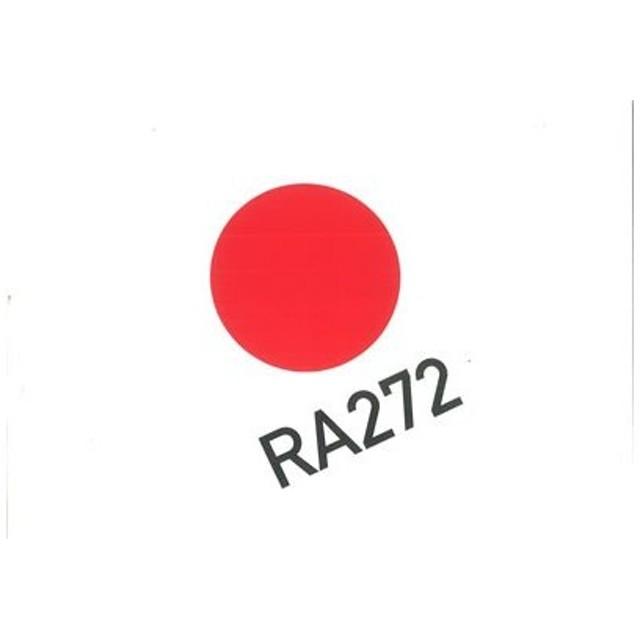 ウルトラ・ディテール・ガイドシリーズ RA272用資料集 (書籍)[コマカイ・ブックス]《在庫切れ》