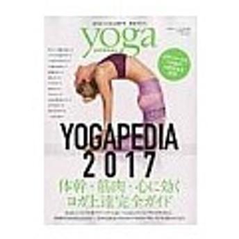 YOGAPEDIA 2017/セブン&アイ出版