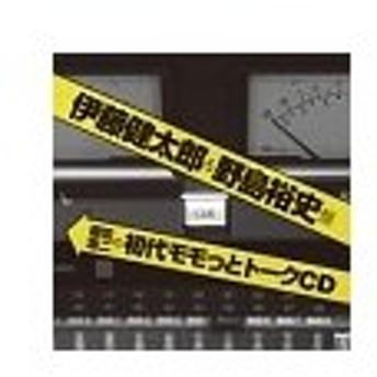 遊佐浩二の初代モモっとトークCD 伊藤健太郎&野島裕史盤