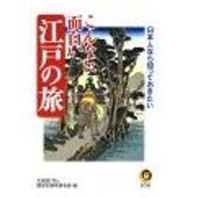 日本人なら知っておきたい こんなに面白い江戸の旅/大和田守と歴史の謎を探る会【編】