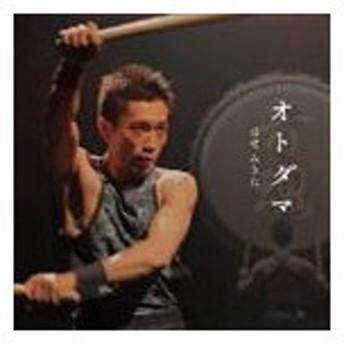 はせみきた(太鼓、鳴物、歌) / オトダマ [CD]