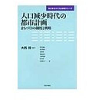 人口減少時代の都市計画/大西隆(1948〜)