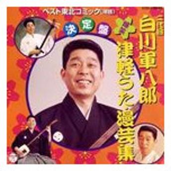 白川軍八郎[二代目] / 東北民謡コミックベストシリーズ(2)(オンデマンドCD) [CD]