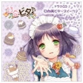 (ドラマCD) 日向美ビタースイーツ♪〜SWEET SMILE COLLECTION〜 Vol.3 [CD]