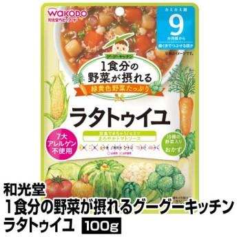 離乳食 ベビーフード レトルトパウチ 和光堂 1食分の野菜が摂れるグーグーキッチンラタトゥイユ 100g_4987244192141_65