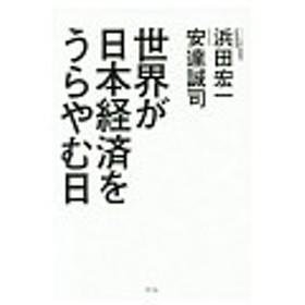 世界が日本経済をうらやむ日/浜田宏一
