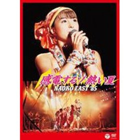 NAOKO EAST'85 〜感電するゾ熱い夏〜 [DVD]