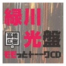 高橋広樹のモモっとトーークCD 緑川光盤 [CD]