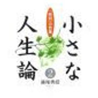 小さな人生論 2/藤尾秀昭
