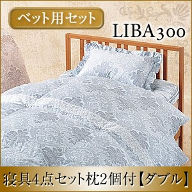 【送料無料】【京都西川】ブライダル寝具『LIBA300』ベッド用4点セット【ダブル】羽毛掛け布団・羽毛肌掛け布団・ベッド用ラジカル敷・枕