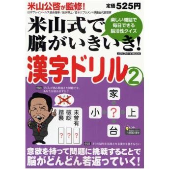 米山式で脳がいきいき!漢字ドリル 2