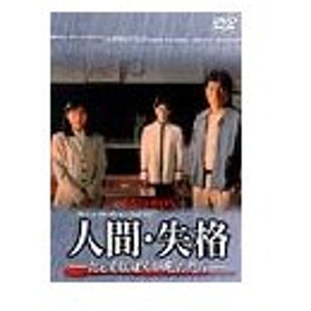 DVD/人間・失格〜たとえばぼくが死んだら DVD−BOX