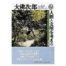 大仏次郎エッセイ・セレクション 2