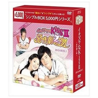 イタズラなKissII〜惡作劇2吻〜 DVD-BOX1<シンプルBOX 5,000円シリーズ> [DVD]