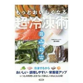 もっとおいしくなる超・冷凍術/西川剛史