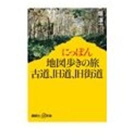 にっぽん地図歩きの旅古道、旧道、旧街道/堀淳一