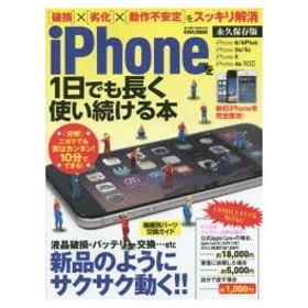 iPhoneを1日でも長く使い続ける本 〈破損〉×〈劣化〉×〈動作不安定〉をスッキリ解消
