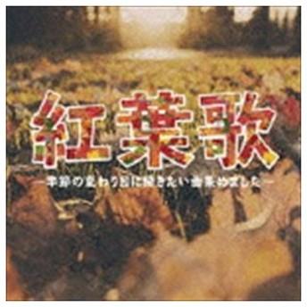 (オムニバス) 紅葉歌〜季節の変わり目に聴きたい曲はじめました。〜 [CD]