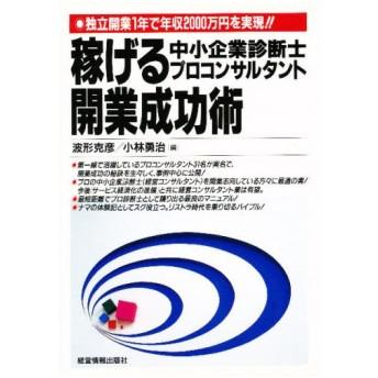 稼げる中小企業診断士プロコンサルタント開業成功術 独立開業1年で年収2000万円を実現!!